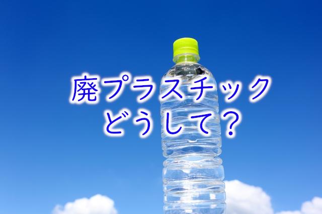 廃プラスチック ペットボトル