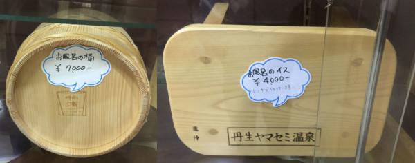 森林公園丹生ヤマセミの郷 ヒノキの風呂桶とイス