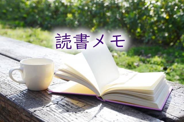 読書感想文