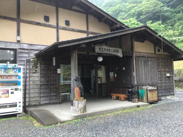 森林公園丹生ヤマセミの郷 管理棟