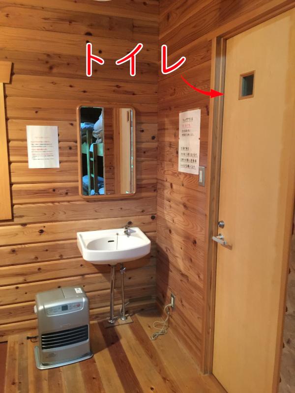 森林公園丹生ヤマセミの郷 トイレと洗面台