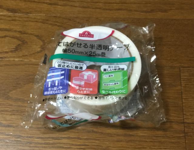 白い養生テープ
