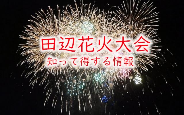 田辺花火大会の知って得する情報